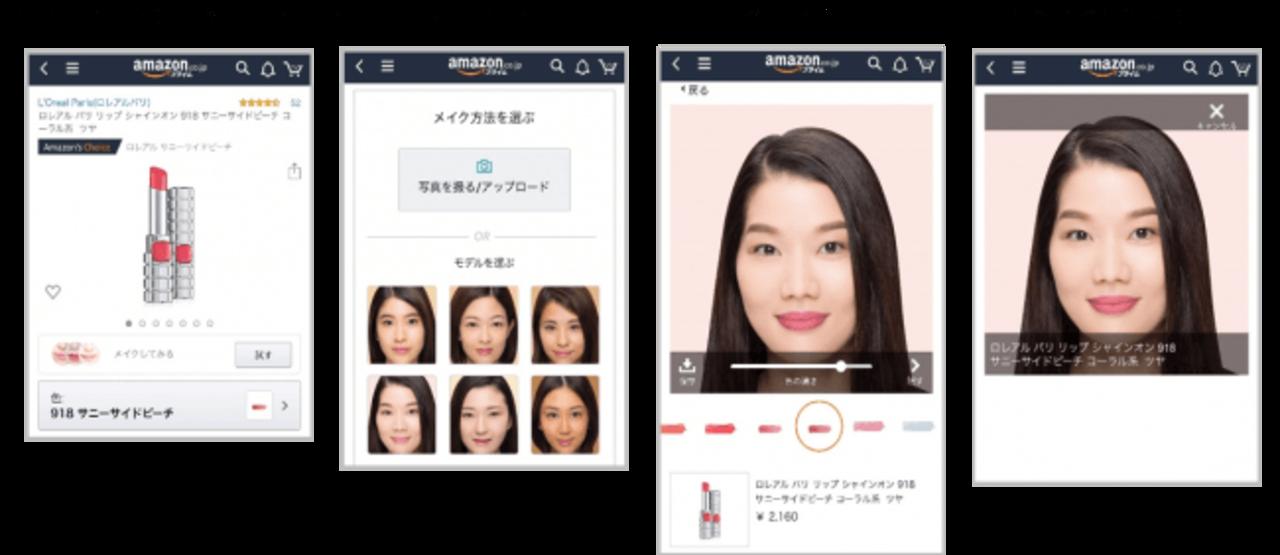 Amazonに「バーチャルメイク」が実装。化粧品をスマホのライブ動画や自撮り写真を使って試せる機能