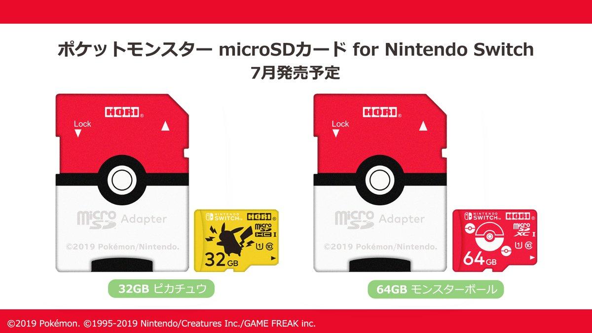 ピカチュウ、(SDカードに)もどれ!  ポケモンコラボのmicroSDカードが登場じゃ