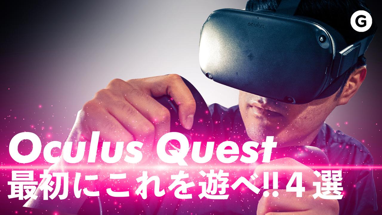 Oculus Quest最初にこれを遊べ!4選。Goにハマれなかった男のハンズオン