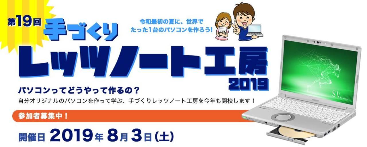 夏休みの自由研究のテーマは「手づくりノートパソコン」で決まり!
