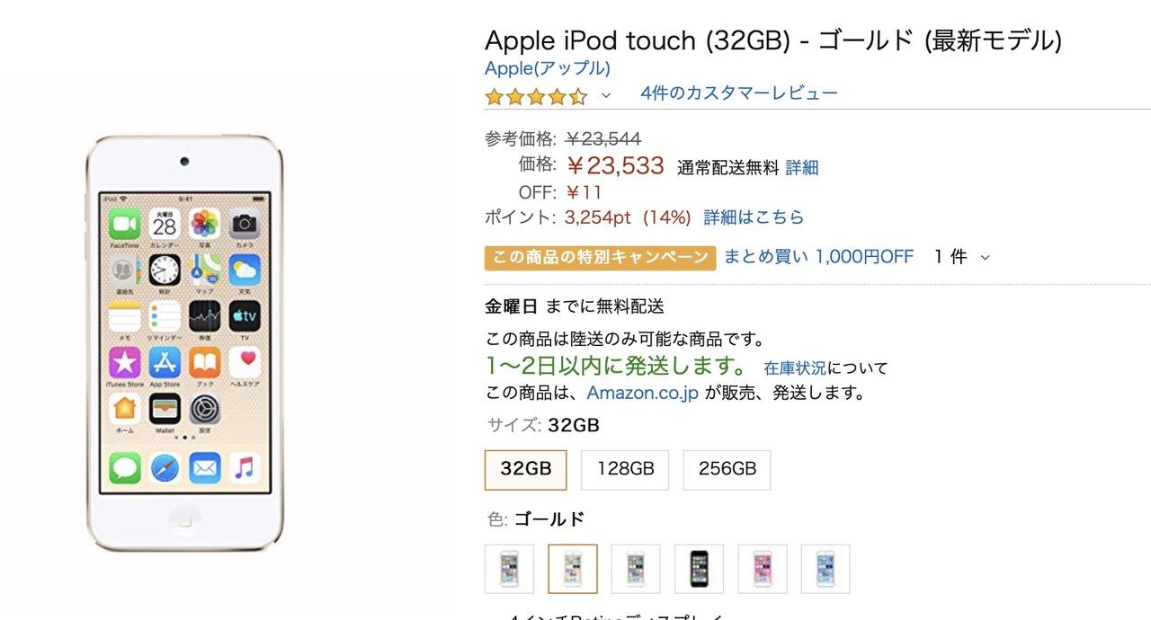 iPod touch(2019、32GB)が実質3254円OFFになるやつ、Amazonにきてる【追記あり】