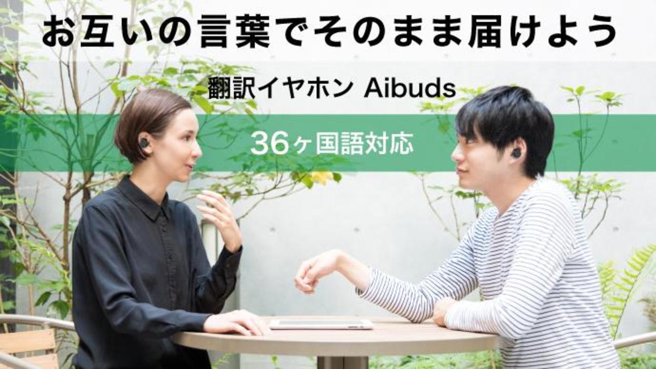 あらゆる国の人との自然な会話が可能に! 36ヶ国語を即翻訳するワイヤレスイヤホン「Aibuds」があと5日
