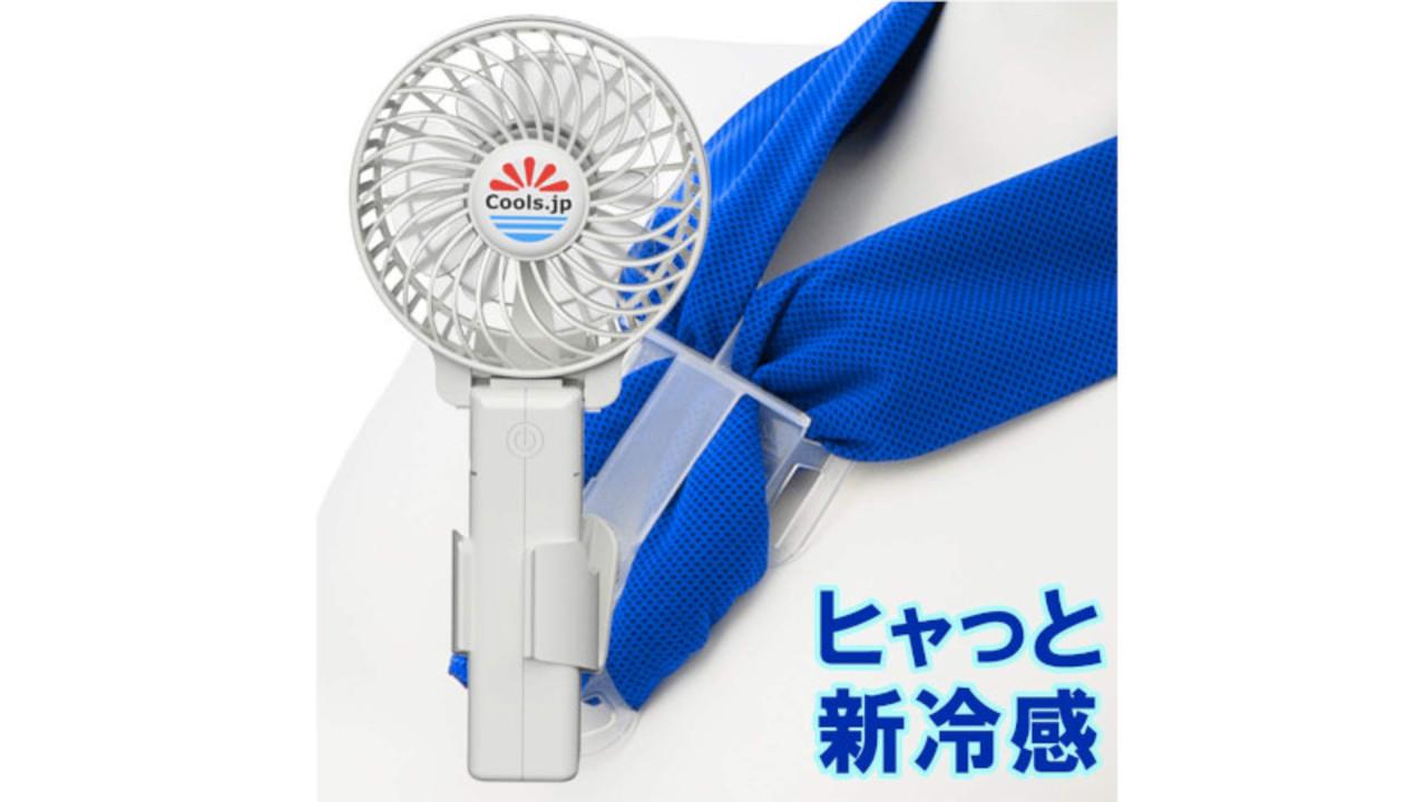 扇風機と冷却タオルのコラボで涼しさアップ。首元をヒンヤリ冷やしてくれる「冷却タオルファン」