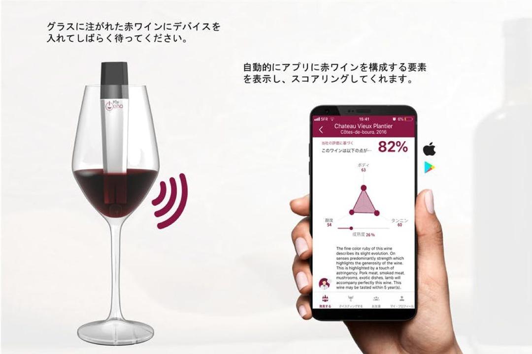 スキャンして分析や記録ができちゃう?! フランス発の赤ワイン専用スキャナー「MyOeno」が登場