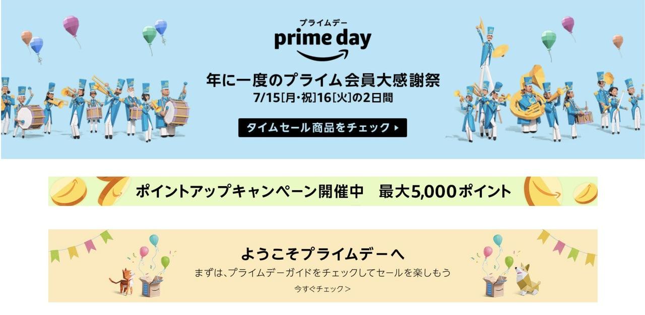 お買い物の季節です。7月15日〜16日の大セール「Amazonプライムデー」の見どころはコレだ!