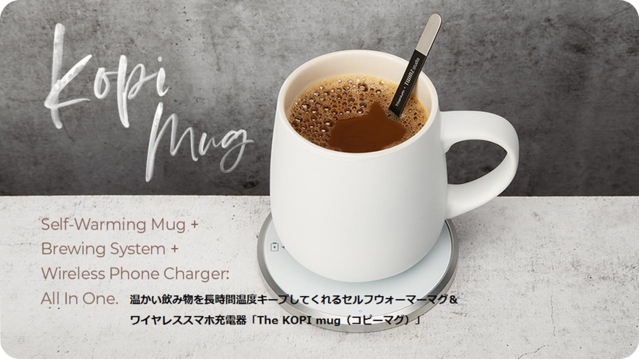 残り1日!飲み物の温度をキープしてくれる次世代のスマートマグ「KOPI mug」