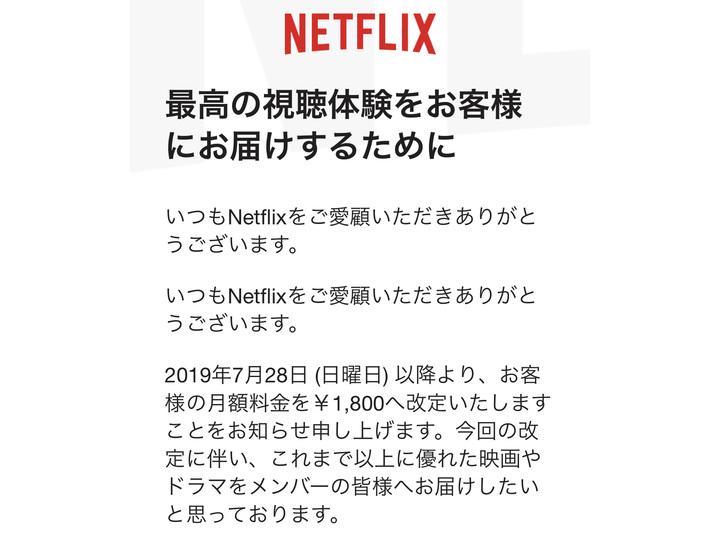 値上げをまぬがれていたNetflixユーザーに「月額料金変更のご案内」が届いた