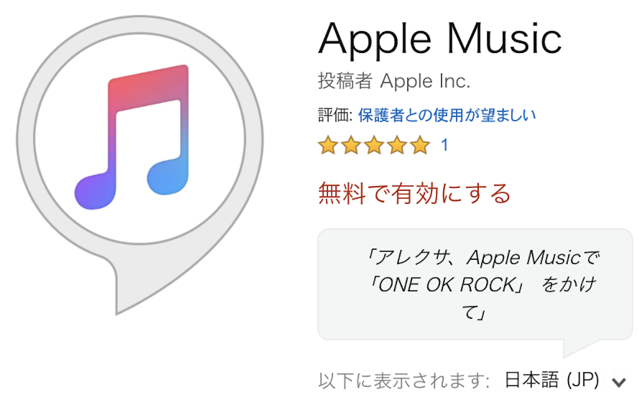 日本でも「アレクサ、Apple Musicで音楽かけて」ができるようになった!