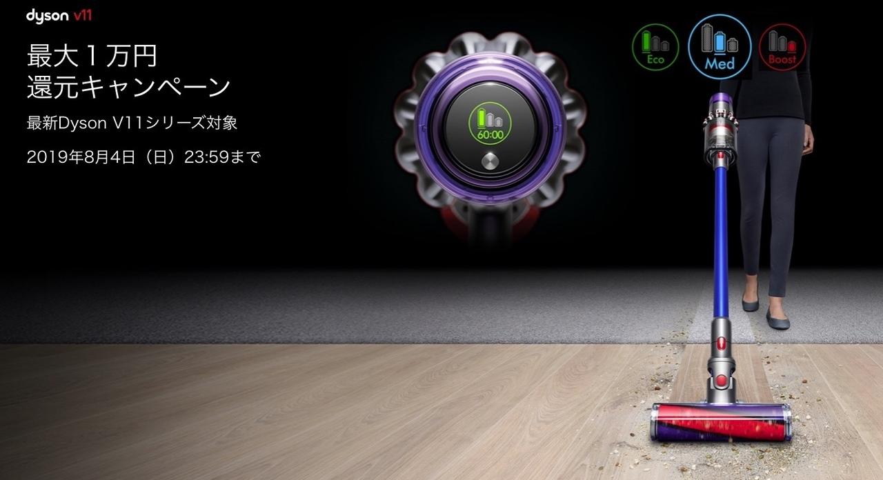 お迎えチャンス? Dysonのコードレス掃除機「Dyson v11」シリーズが最大1万円還元中!