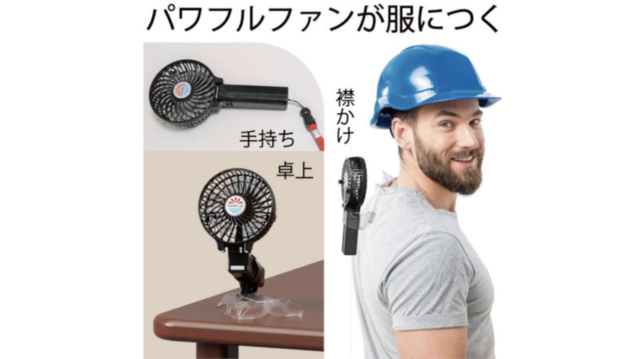 洋服や机、ベビーカーに引っ掛けられる携帯扇風機で、外でも室内でも熱中症対策を!