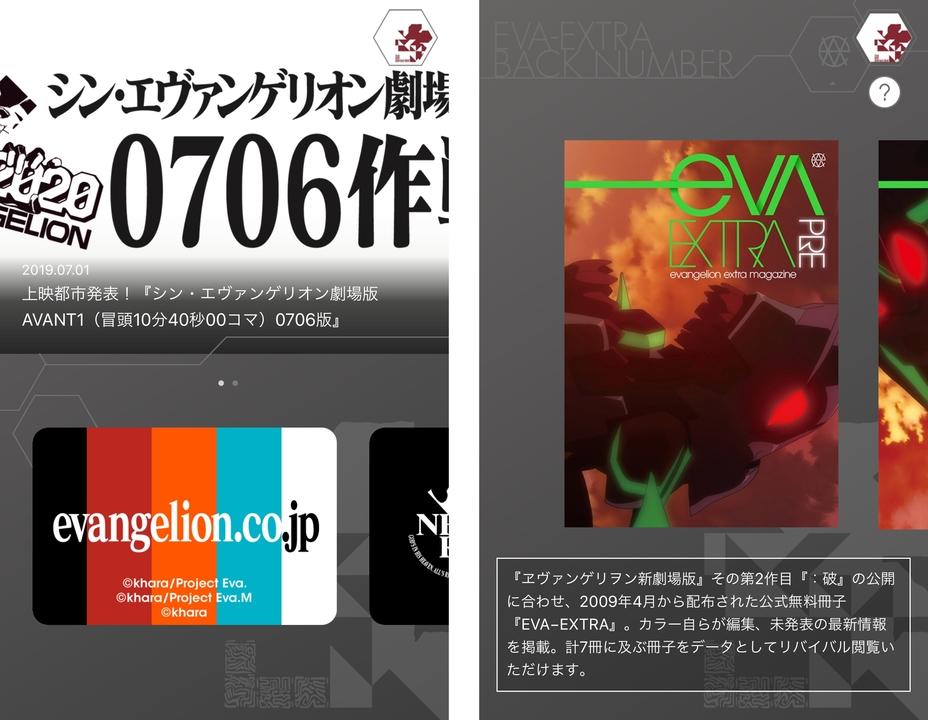 君はNERV? それともWILLE? エヴァ初の公式アプリ「EVA-EXTRA」リフトオフ!