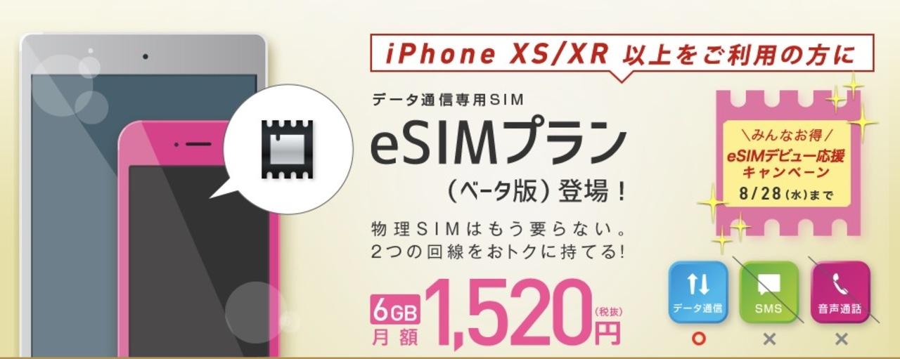 IIJmio、iPhone XSなどで使えるeSIMプランを発表!