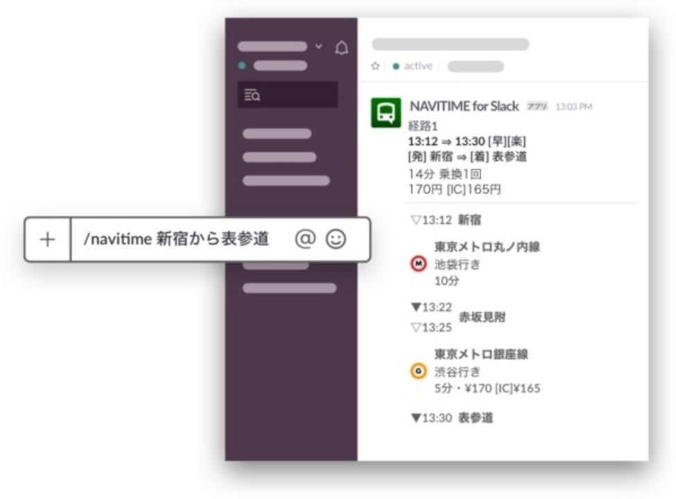 乗り換え検索「NAVITIME」がSlackに対応、しかも無料。Slack万能すぎない?