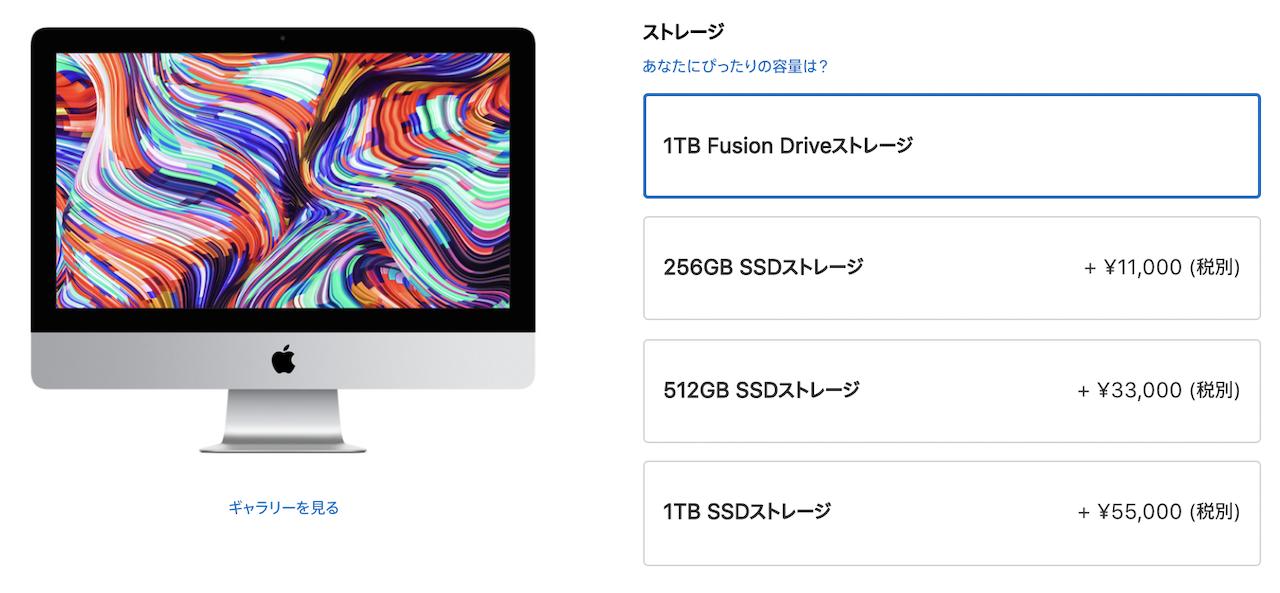 おや? MacのSSDオプションが安くなっていますよ