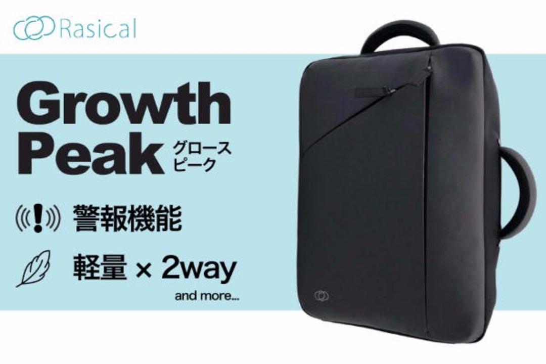 ジッパー開閉でピピっと警告! 防犯軽量が特徴でビジネスにも対応できるバッグ「グロースピーク」