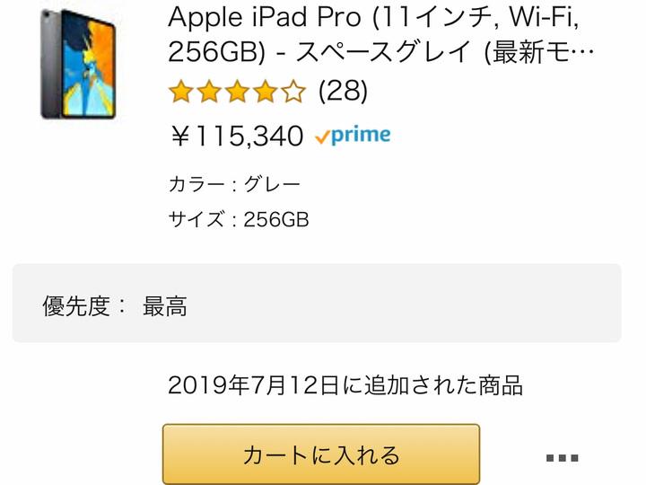 Amazonプライムデーで欲しいものが安くなってるのを見逃さない方法