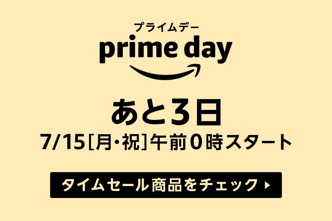 「Amazonプライムデー」セール予告第5弾が発表。欲しいものは決まりましたか?