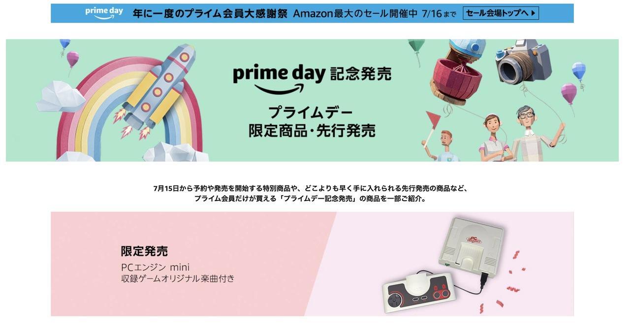 【Amazonプライムデー】ここだけでしかポチれない! 限定・先行販売アイテムはこれだっ