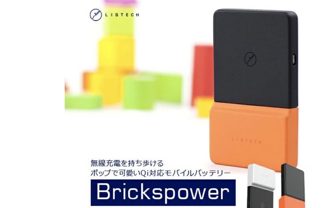 【読者限定で30%オフに】スマホにピッタと吸着! 多機能で完全ワイヤレスなモバイルバッテリー 「Brickspower」