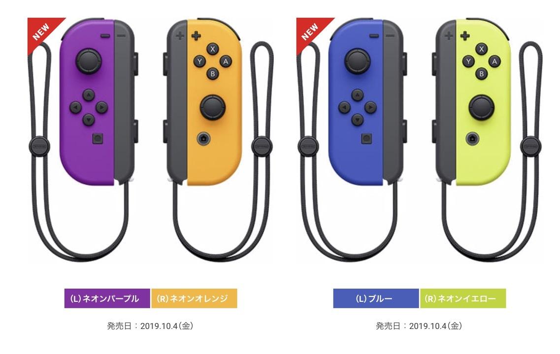 10月4日、Joy-Conに「ネオンパープル」「ネオンオレンジ」「ブルー」参戦!