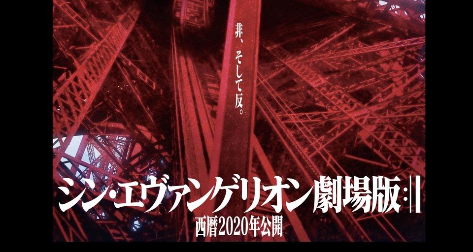【速報】『シン・エヴァンゲリオン劇場版』2020年6月公開【更新終了】