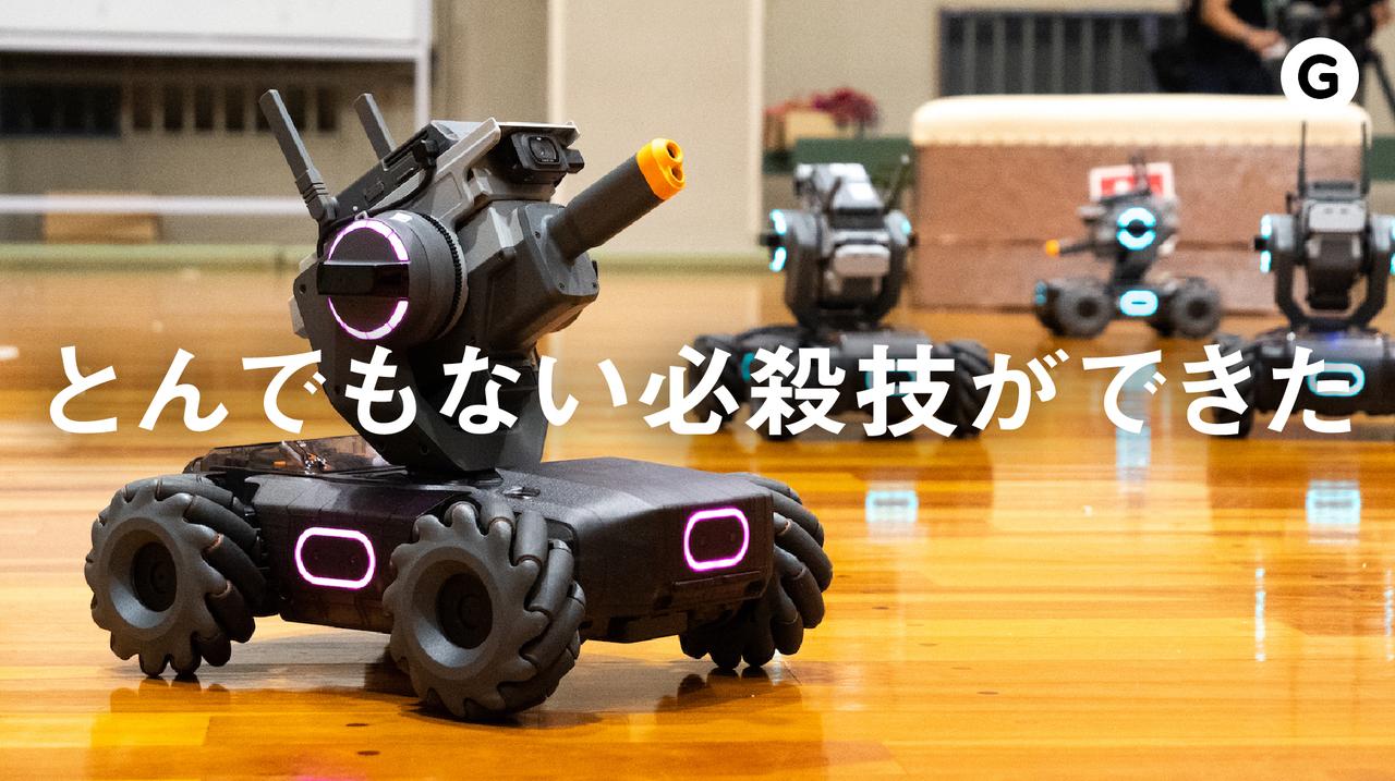中二心をくすぐるDJIのラジコン:DJI RoboMaster S1 ハンズオン!【動画】