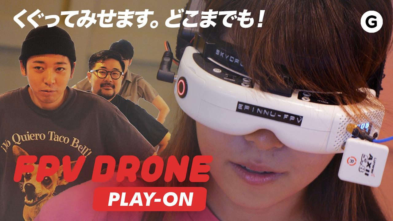 風もないのにフーワフワ...ドローンのフルマニュアル飛行に挑戦【FPV Drone PLAY-ON EP02】