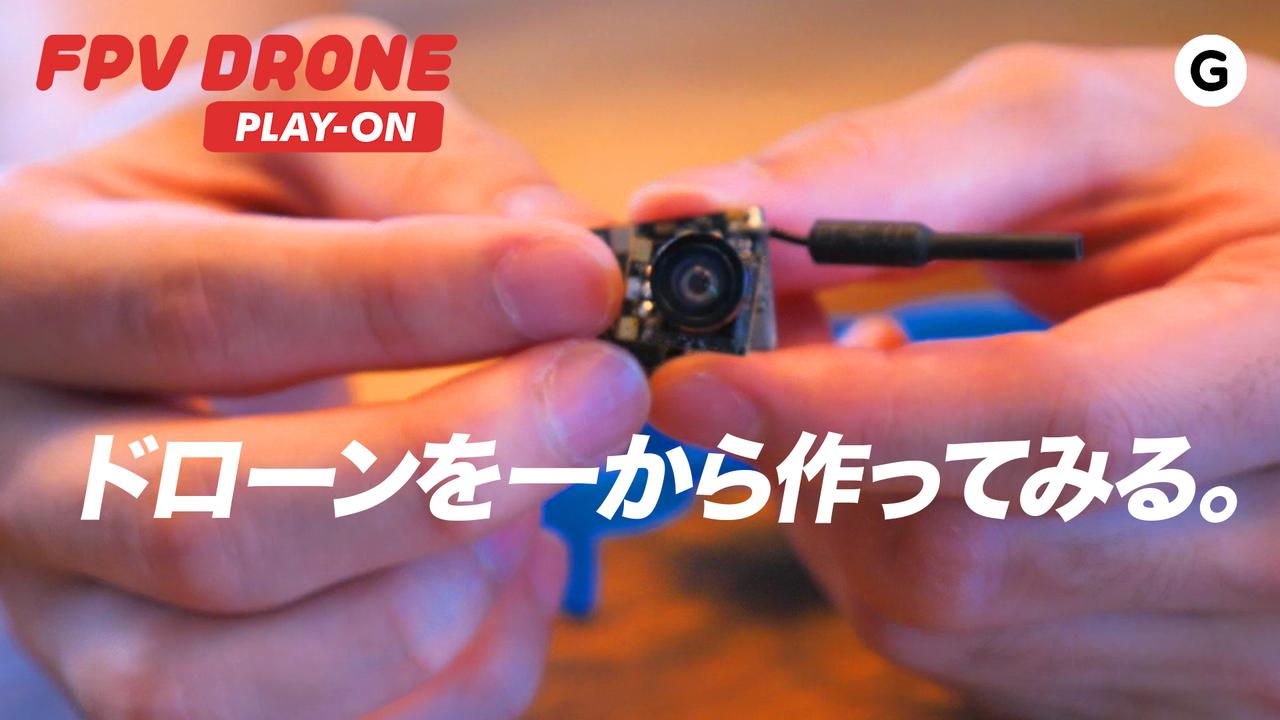 30分で完成余裕でした。バラバラのドローンを組み立ててみる【FPV Drone PLAY-ON EP03】
