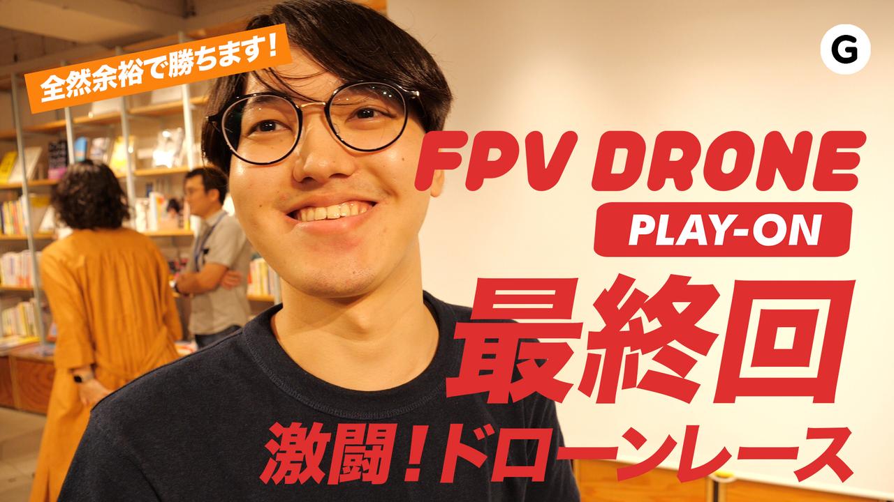 めっちゃ練習したし! ドローン初心者がレースに参加した結果…【FPV Drone PLAY-ON EP04】