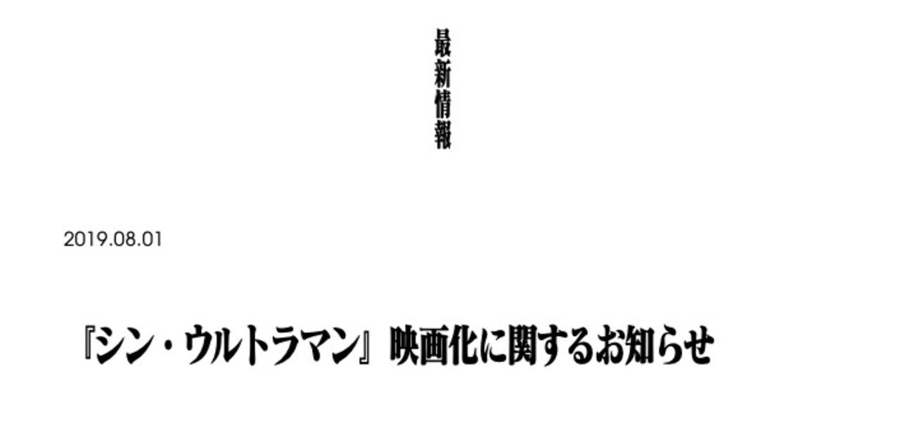 監督:樋口真嗣、企画・脚本:庵野秀明! 『シン・ウルトラマン』へ想う期待と不安と絶叫と