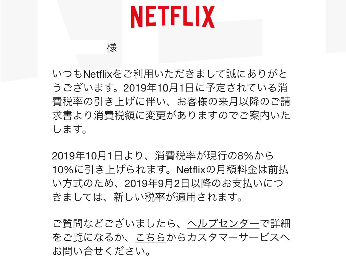 Netflixさんから「9月から消費税10パーセント適用で値上げするね」というメールが…