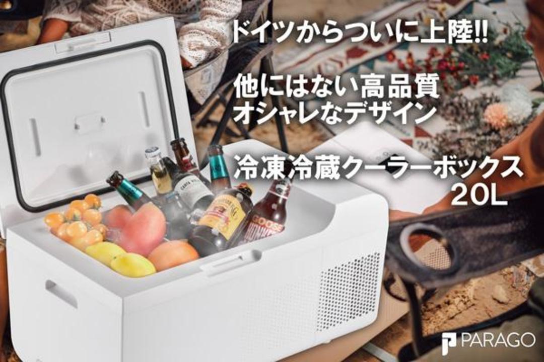 15分で0度まで冷却! 持ち運びできる冷蔵庫 「PARAGO 冷凍冷蔵クーラーボックス」が登場