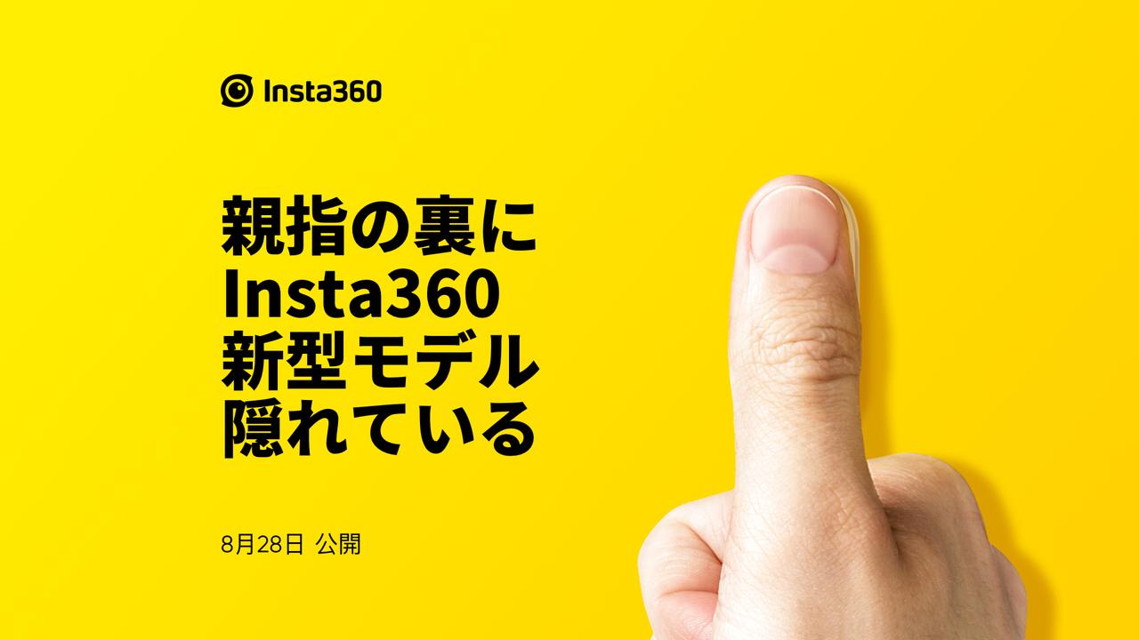 Insta360からアクションカムが出るっていうのかい? 8月28日に新プロダクト発表だって!
