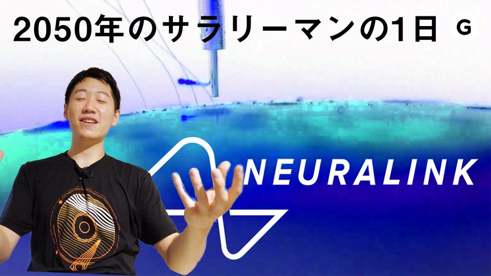 20190823-neuralink-ep3