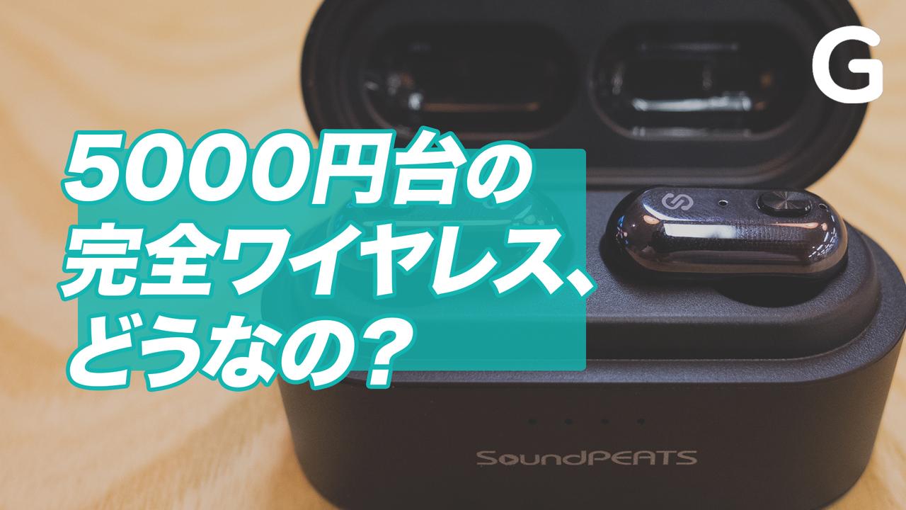 【プレゼント】Amazonで売ってる5,000円台の完全ワイヤレス、実際どうなの?