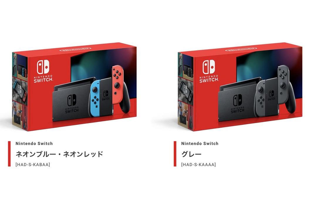ながーく遊べるNintendo Switch、8月30日から発売です