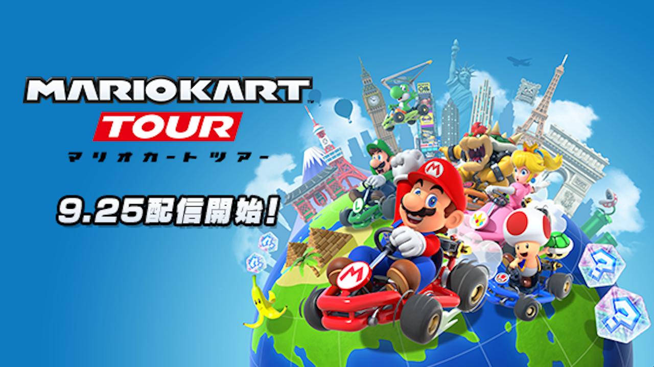 スマホでマリカー! 『マリオカート ツアー』9月25日に配信決定