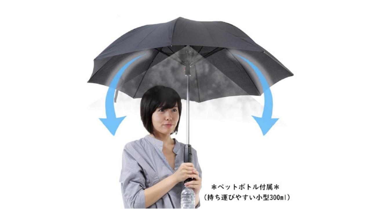 熱中症対策にも! 体中に風とともにミストシャワーが降り注ぐ傘