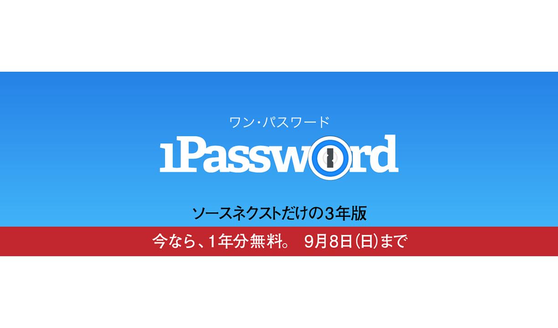 1Passwordのライセンス3年分が2年分の値段で買えまっせ