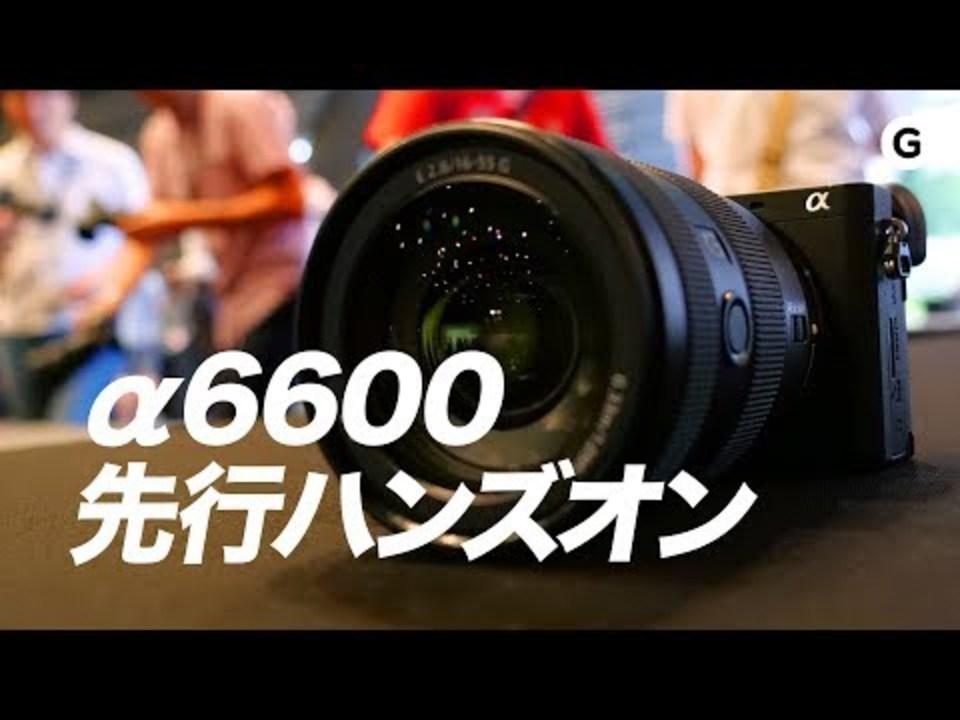 【動画】ソニー α6600先行ハンズオン:とにかくAFが速い!