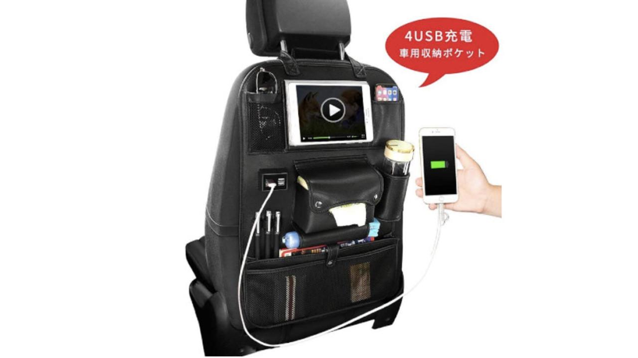4つのUSBポートがついた大容量な「車用収納ポケット」欲しいものが即取り出せる