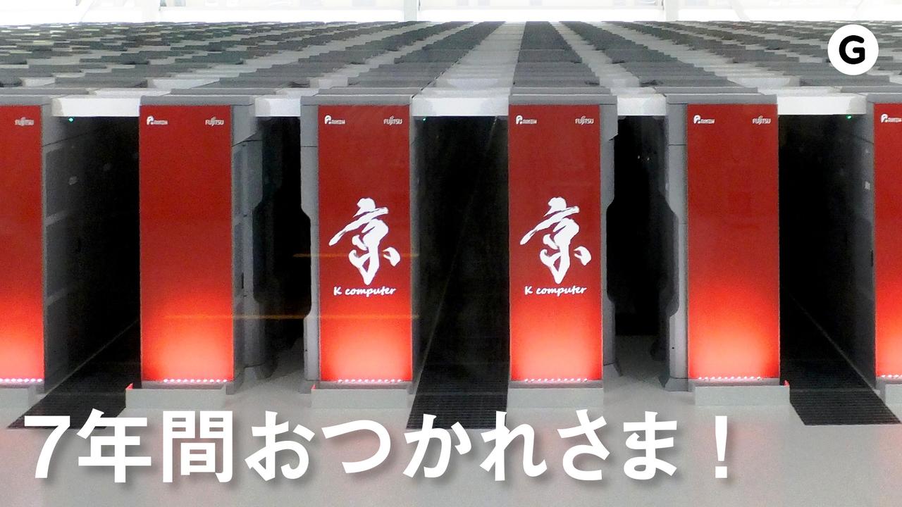 【解説】京スーパーコンピュータのすごさ