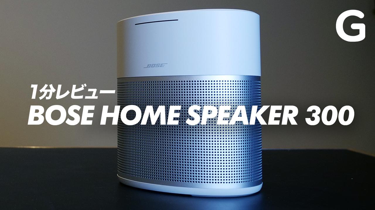 【プレゼント】これは最有力候補。AirPlay 2対応の「BOSE HOME SPEAKER 300」を1分レビュー