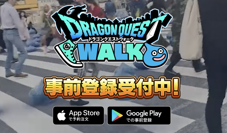 ドラクエの位置ゲー『ドラゴンクエストウォーク』、9月12日に配信開始!