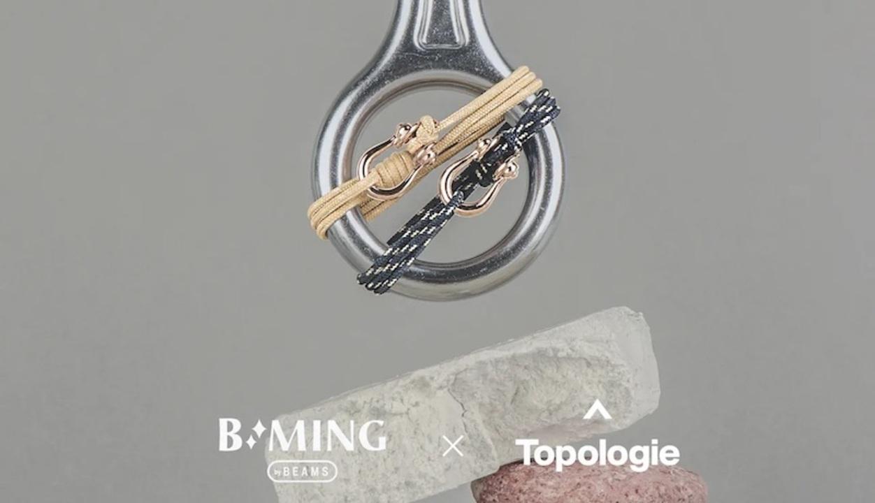 ブレスレットにもロッククライミングのギアを。TopologieからBEAMSコラボの限定モデルが販売スタート