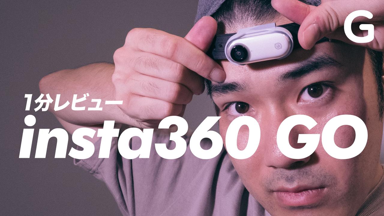 180度ウェアラブルカメラ「insta360 Go」で人生を記録せよ!【1分レビュー】