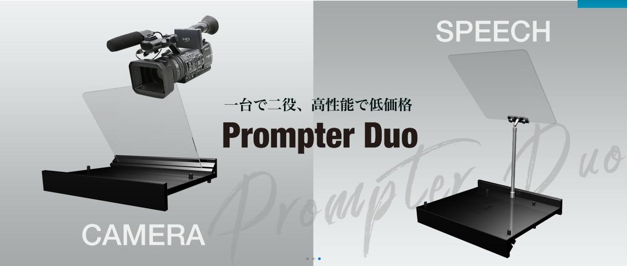 スピーチ用とカメラ用の2役を果たす! iPadに対応した画期的なプロンプターがあと5日!