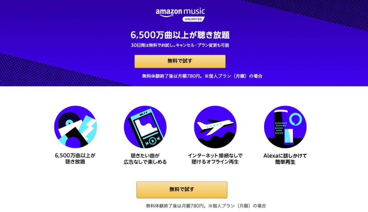 今だけ「Amazon Music Unlimited」が980円分無料で試せるみたいですぞ