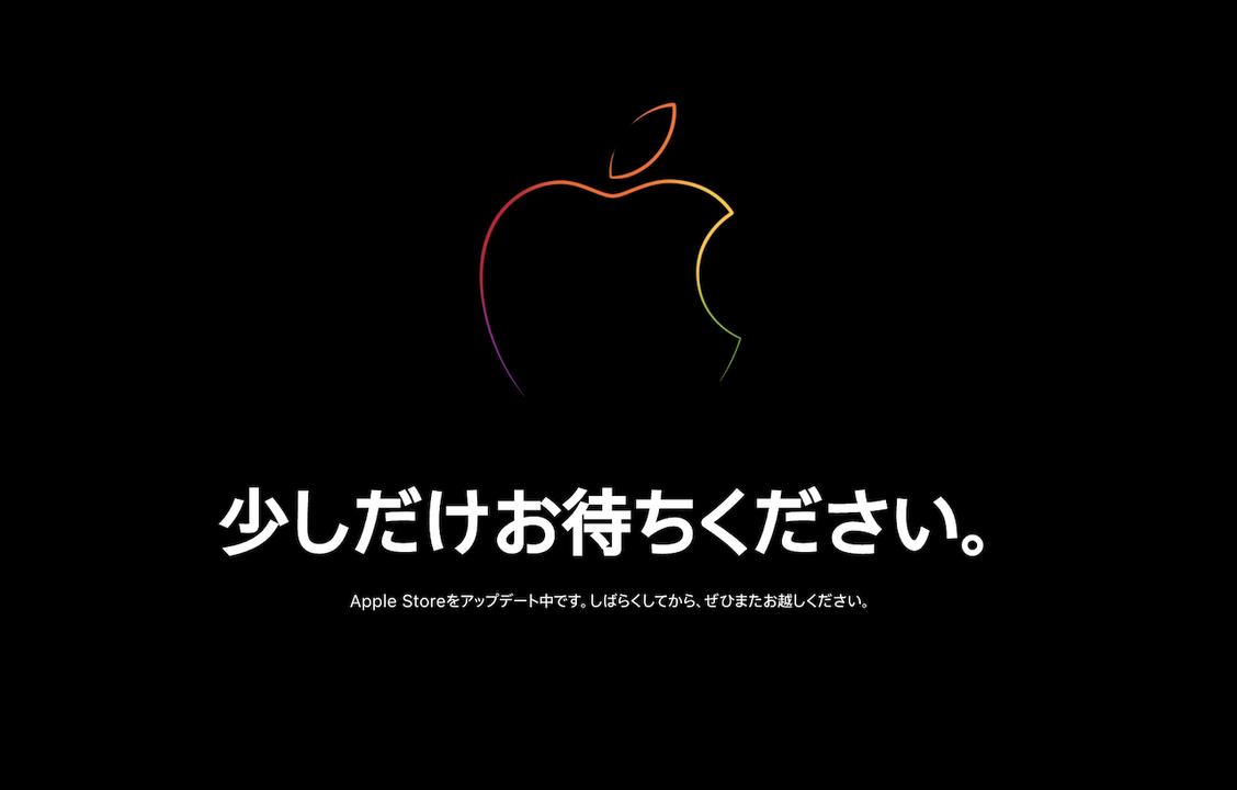 Appleオンラインストアがメンテナンス入り。発表会は午前2時から!