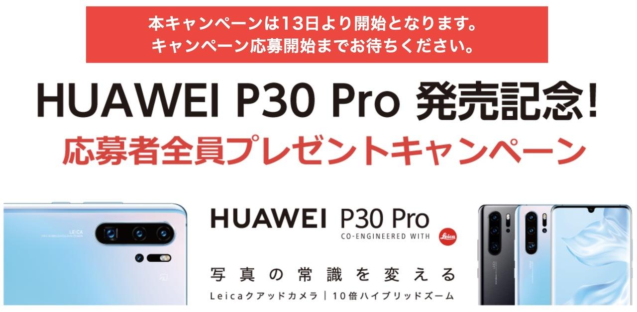 つ、ついに出るぞアイツが! ドコモ版「HUAWEI P30 Pro」9月13日発売